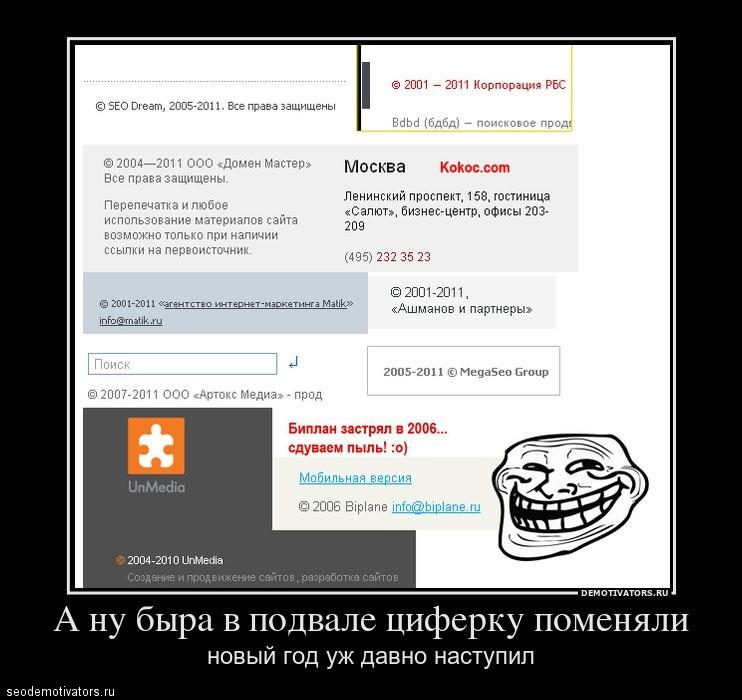 Быра циферку в подвале корпоПративного сайта поменяли с 2011 на 2012!