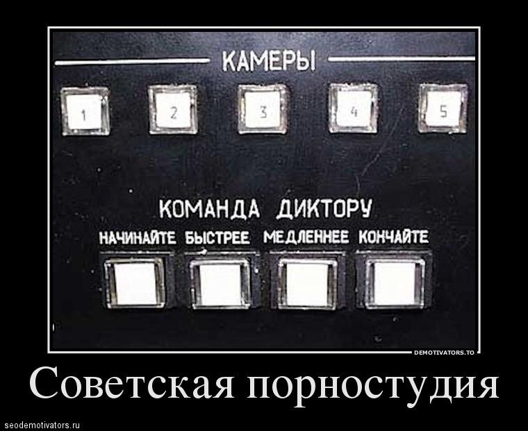 Советская порностудия