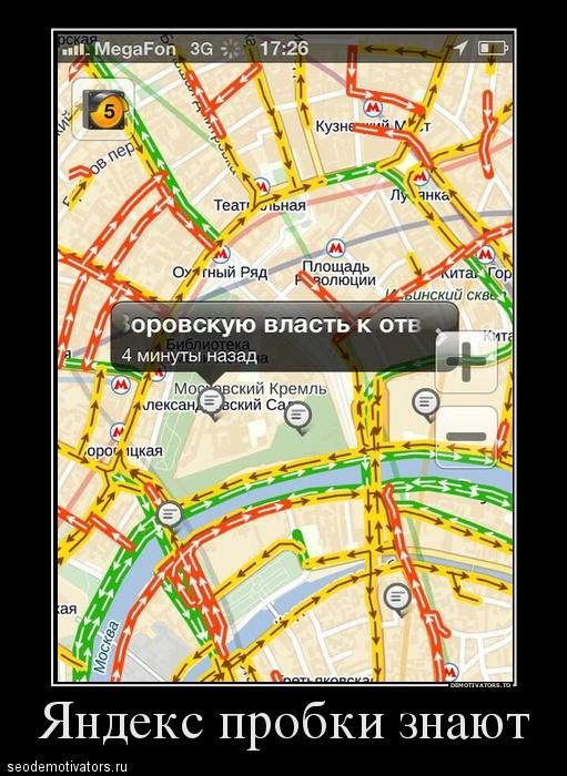 Яндекс пробки знают
