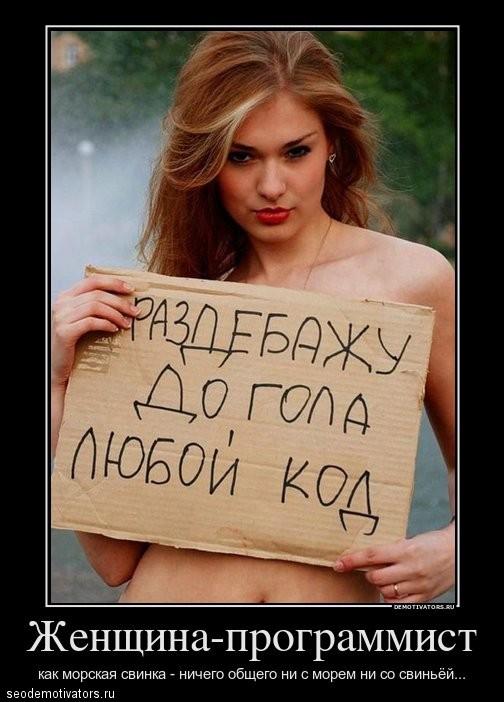 http://seodemotivators.ru/wp-content/uploads/programmer-woman1.jpg