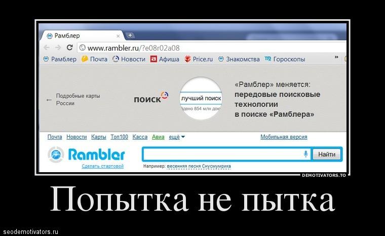 Яндекс и Гугл! Держитесь! Сейчас 30 человек наваяют ЛУЧШИЙ поиск с передовыми технологиями!