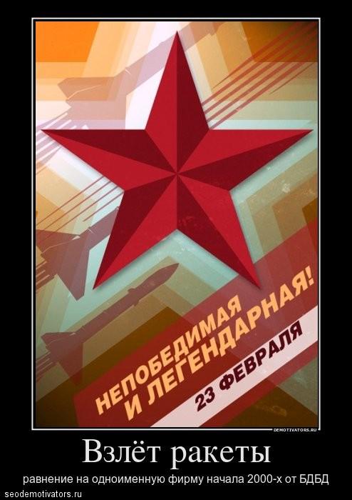 РБС Копрорейшн поздравляет всех с 23 февраля
