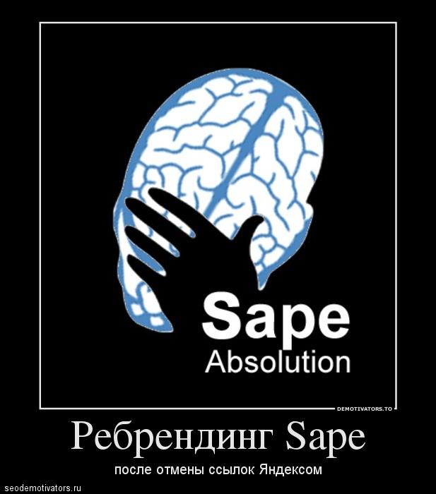 Ребрендинг Sape после отмены ссылок Яндексом