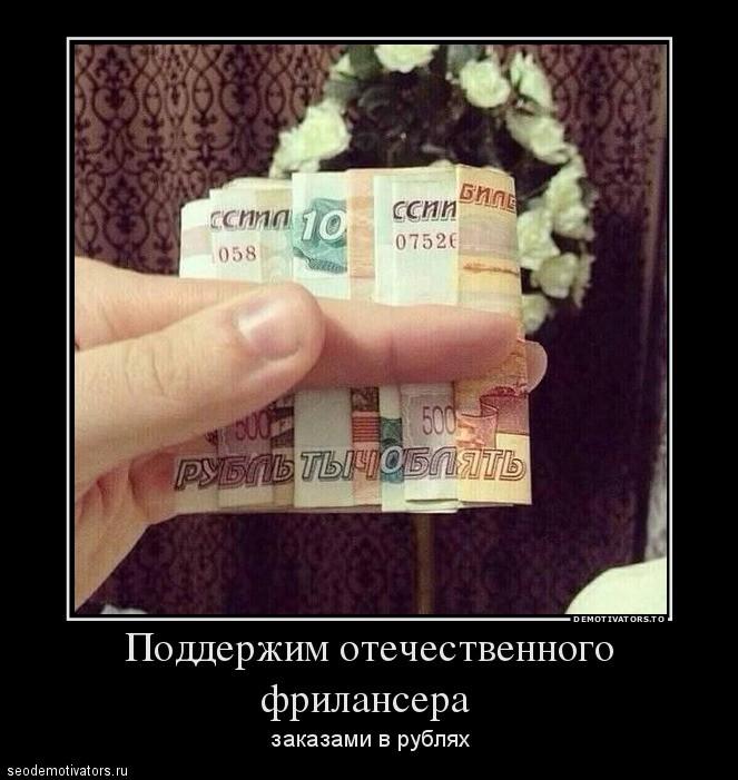 Русский фриланс