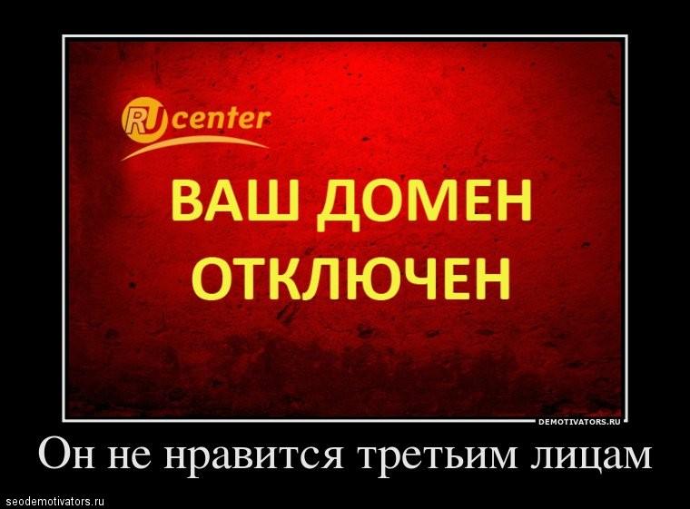 СССР возвращается — RuCenter вводит цензуру