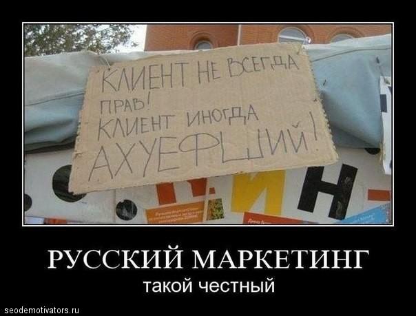 Русский маркетинг такой честный