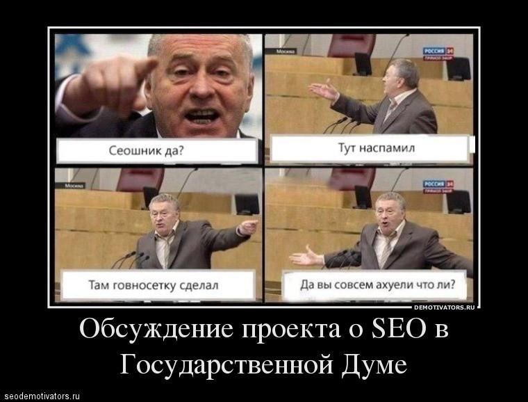 Обсуждение проекта о SEO в Государственной Дума