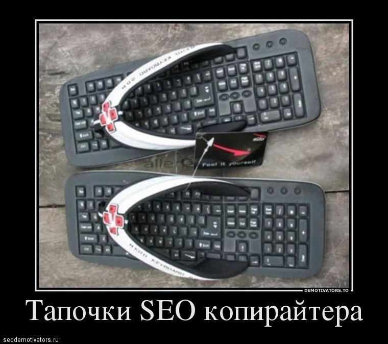 Тапочки seo копирайтера