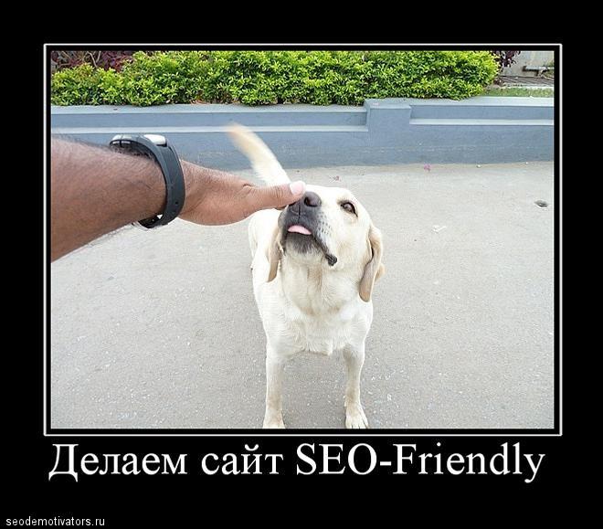 SEO-приручение сайта оптимизаторами в зависимости от его породы