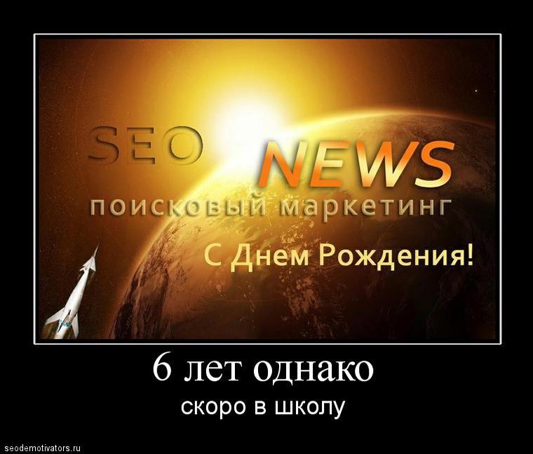 У SEONEWS ДР!
