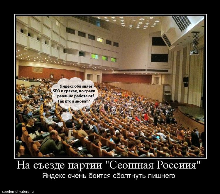 Яндекс: SEO-методы сродни порокам ;o)
