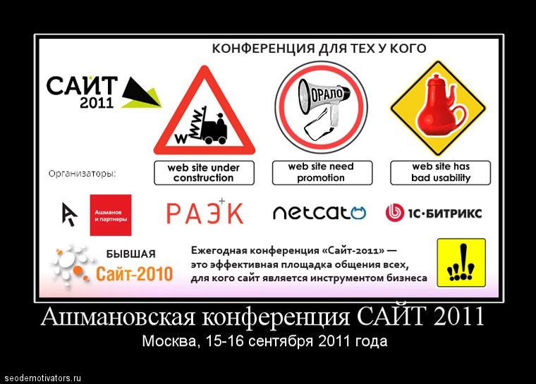 Анонс конференции Сайт-2011