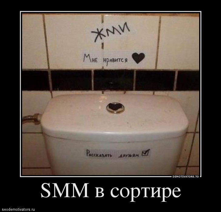 SMM в сортире