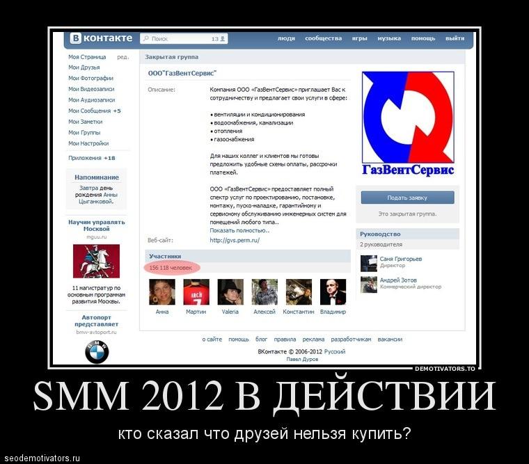 SMM2012 в действии. Кто сказал что друзей нельзя купить?