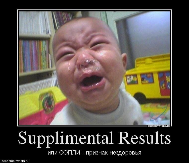 Supplimental Results - или СОПЛИ признак нездоровья