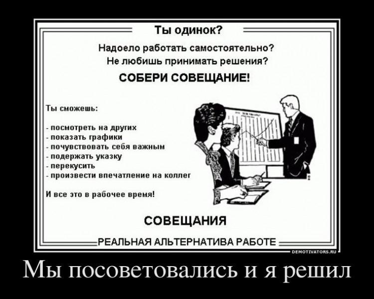 """Примета: Если Директор начал совещание словами """"Здравствуйте, мои дорогие!"""" - ждите понижения зарплат"""