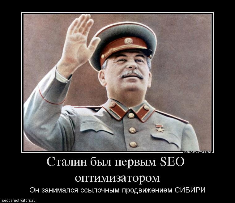 Сталин был первым SEO оптимизатором