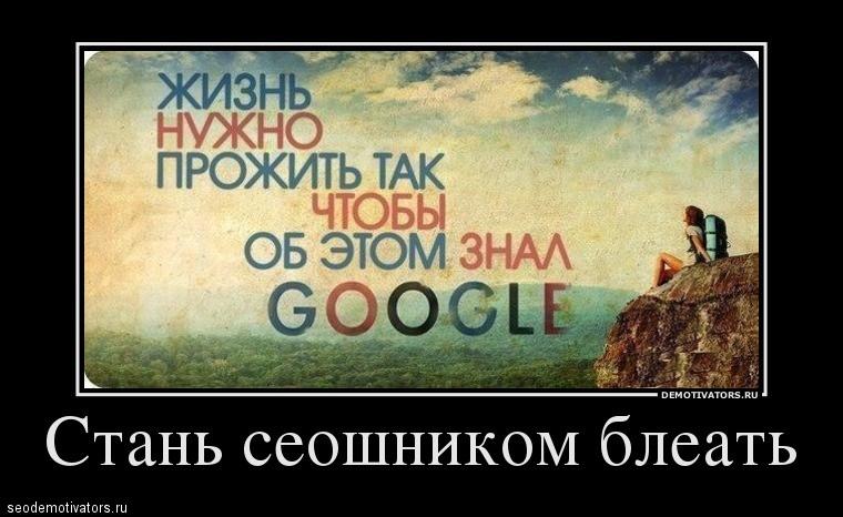 Новая реклама Google кагбе намекает…