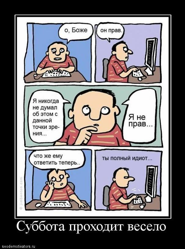 Субботний комикс