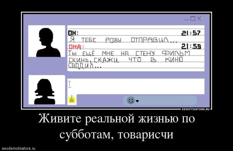 Никакая аська не заменит вам настоящего человеческого общения в скайпе!