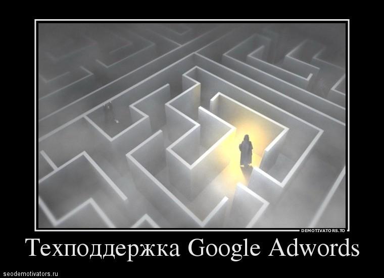 Техподдержка Google Adwords