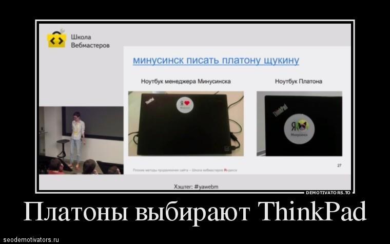 Платоны выбирают Thinkpad