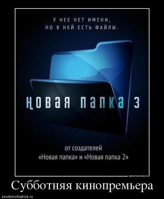 Субботняя кинопремьера Новая папка 3