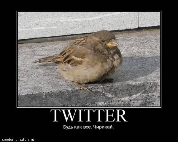 — У меня все хорошо. — Не ври, я читаю твой твиттер.
