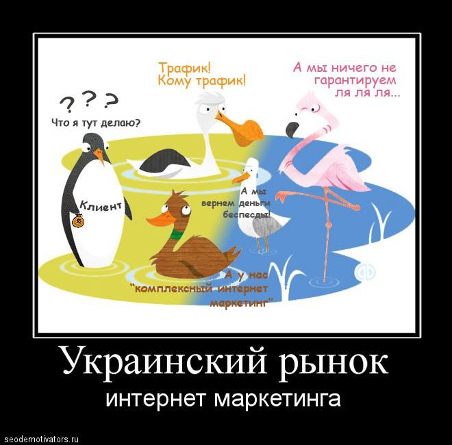Украинское SEO-болотце