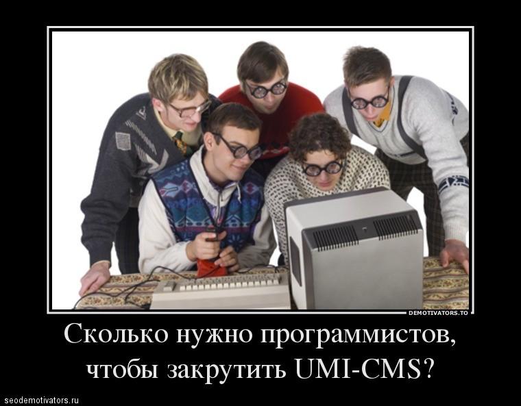 Сколько надо программистов, чтобы закрутить umi-cms