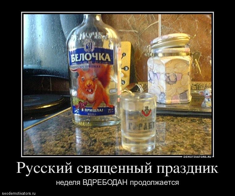 Алкоголь вредный, НО, сука, веселый=)