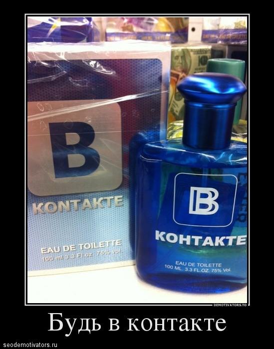 Туалетная вода ВКонтакте