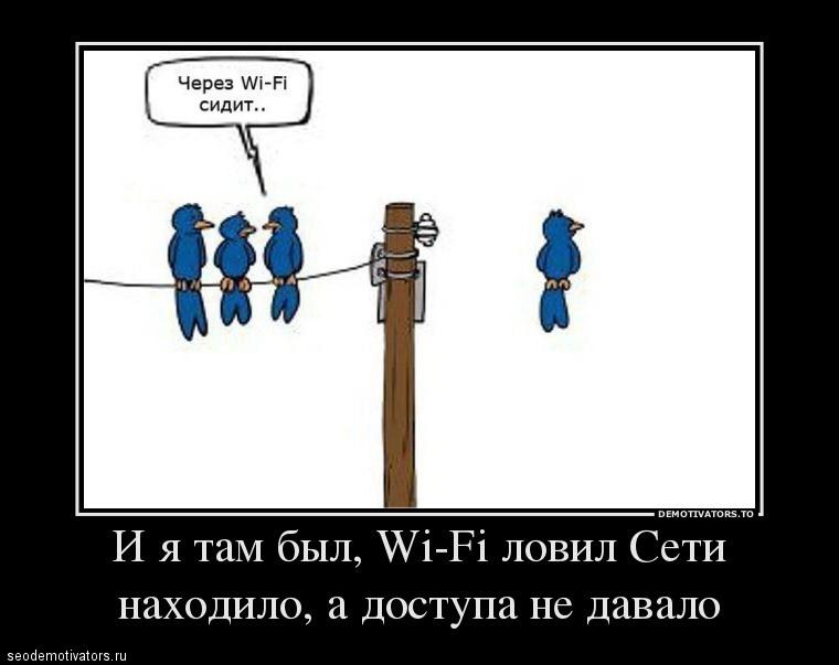 И я там был, Wi-Fi ловил. Сети находило, а доступа не давало
