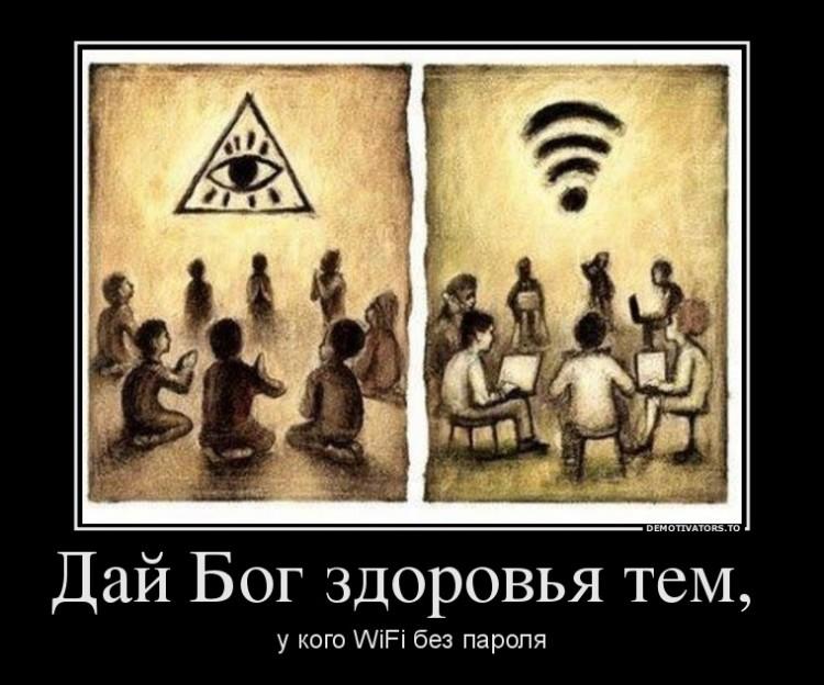 Дай Бог здоровья тем, у кого WiFi без пароля