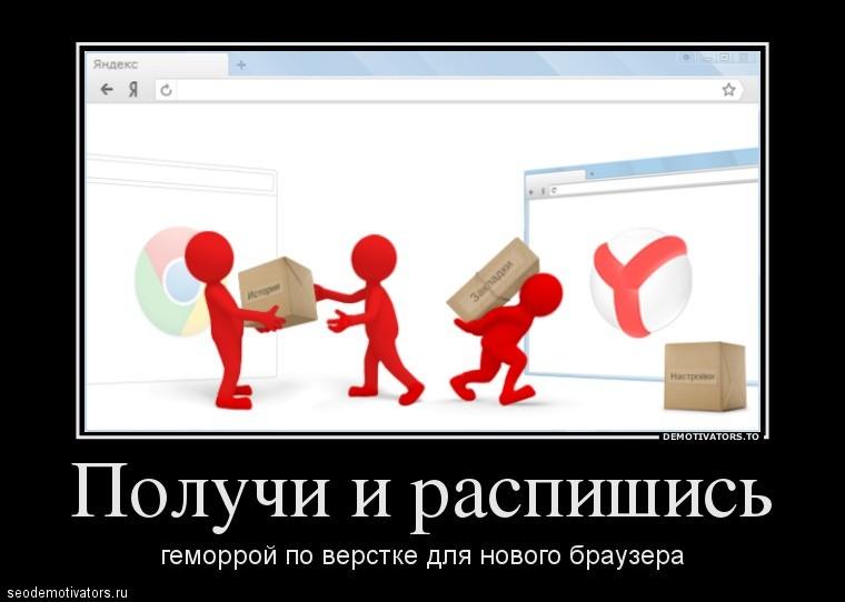 Геморрой по верстке нового браузера Яндекс