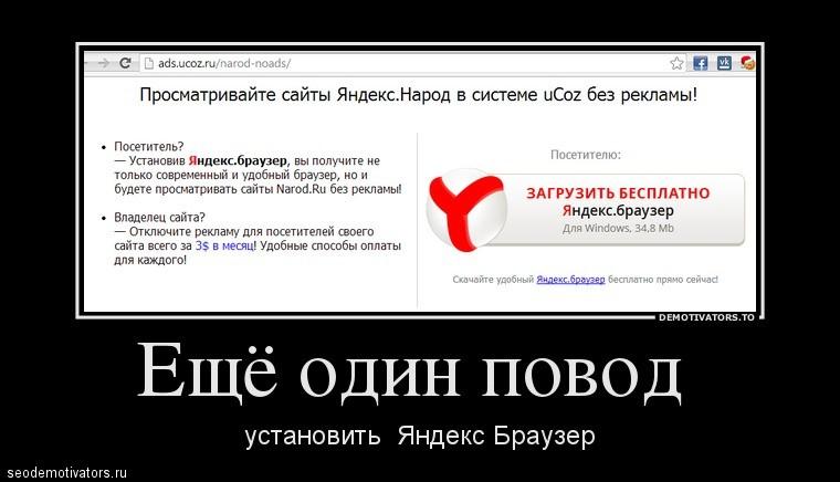 Еще один повод поставить Яндекс Браузер