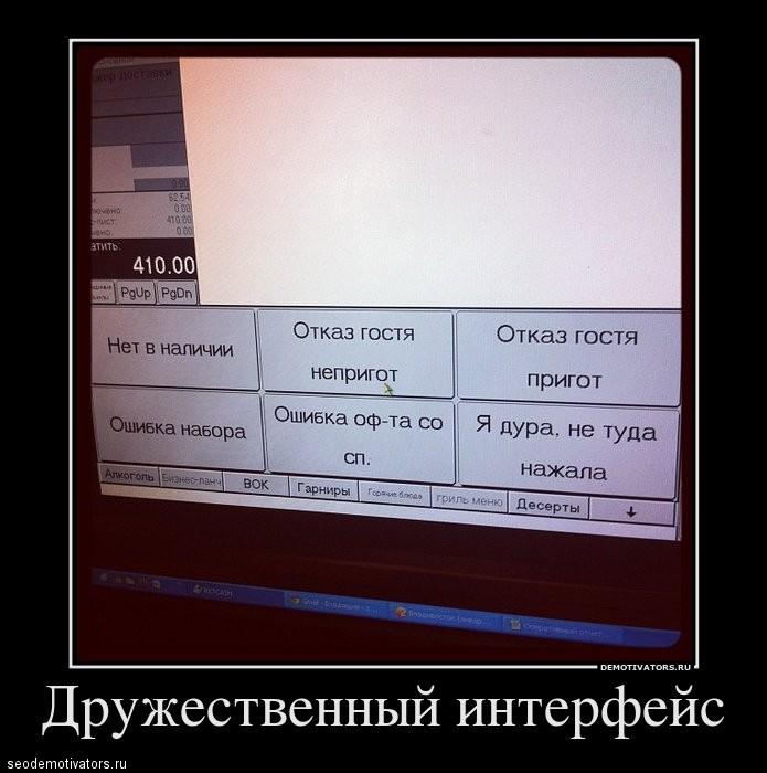 Задница - универсальный интерфейс.Через неё можно сделать ВСЁ!!!