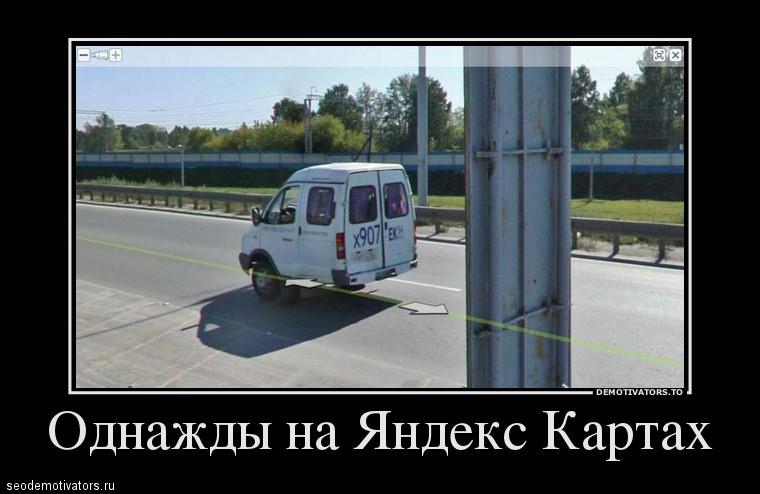 Однажды на Яндекс Картах