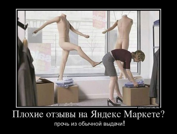 Оценки на «Яндекс.Маркете» будут влиять на результаты поиска интернет-магазинов