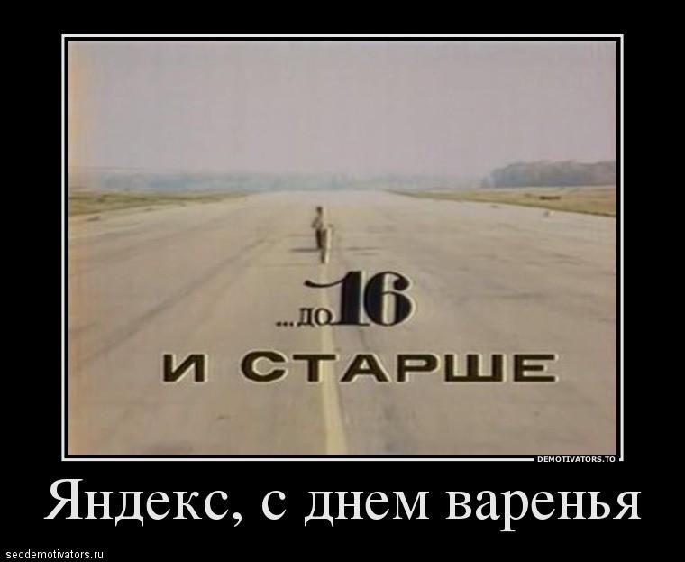 Яндекс, с днем варенья