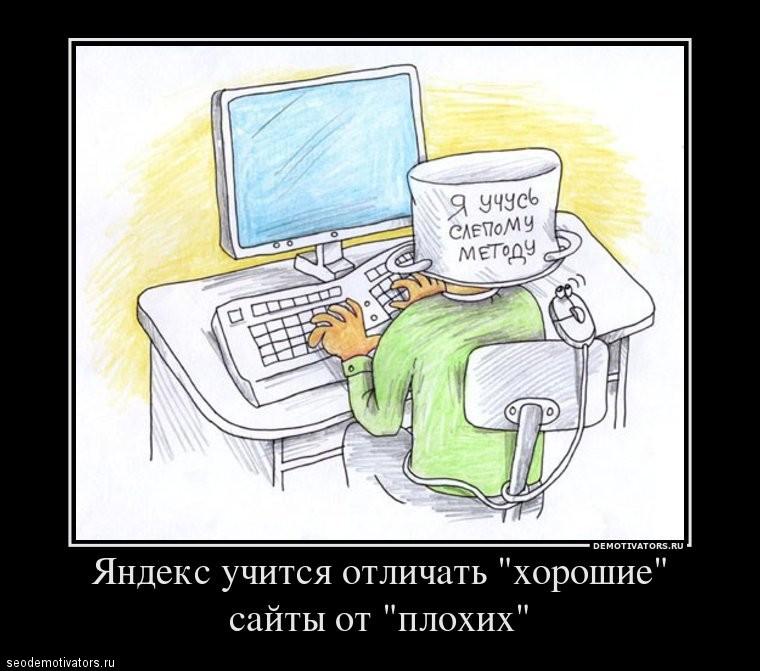 """Яндекс учится отличать """"хорошие"""" сайты от """"плохих"""""""