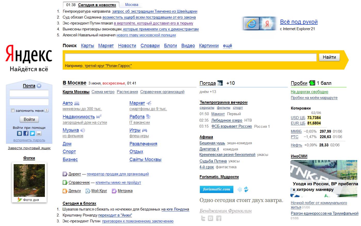 Яндекс: где то в параллельной реальности