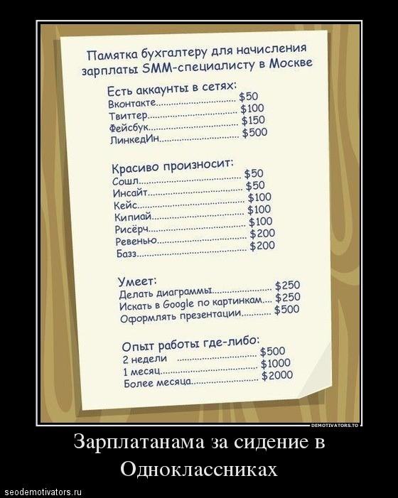 Зарплата за сиденье в Одноклассниках
