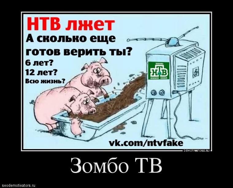 ЗОМБО ТВ
