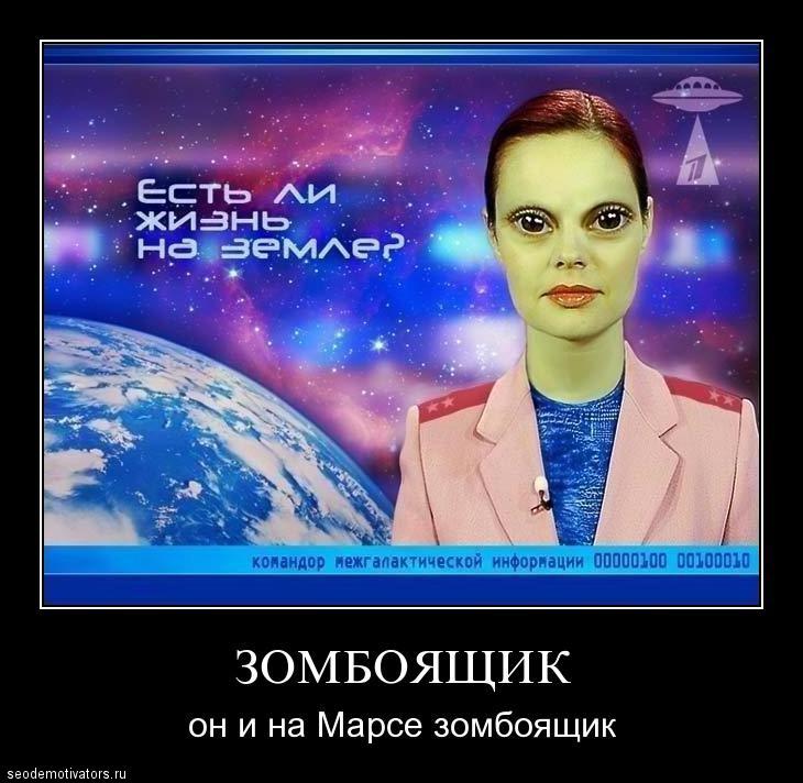 ЗОМБОЯЩИК он и на марсе Зомбоящик