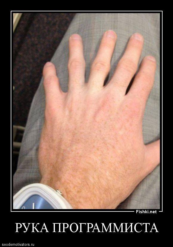 Рука программиста