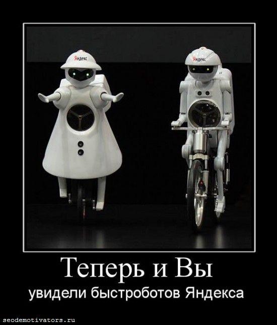 быстробот, быстроробот, робот велосипедист, быстроботная выдача