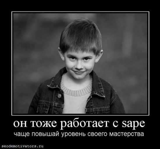 sape, sape.ru, школьнег