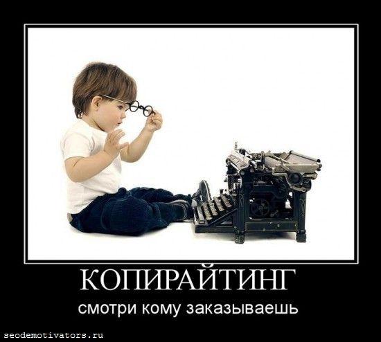 копирайтинг, копирайтеры, copywriting