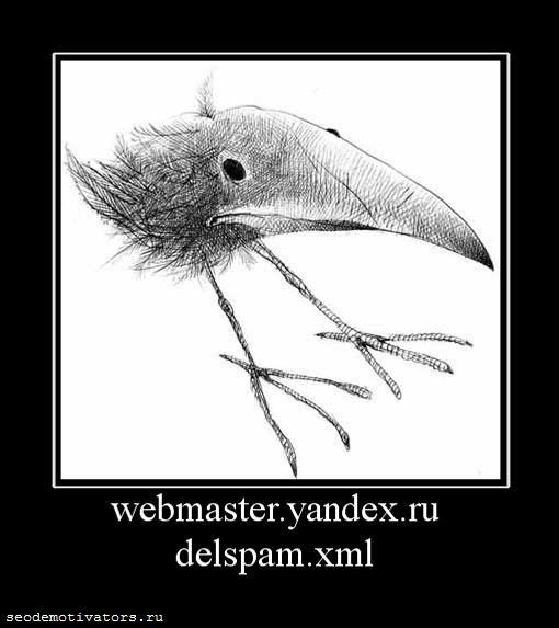 пожаловаться на спам в Яндекс